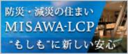 防災・減災住宅「MISAWA-LCP」201507