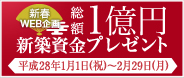 201601_1,000万円CP