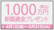 201604_1,000万円CP