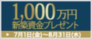 201607_1,000万円CP